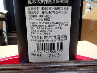 20140708飛露喜(その2)