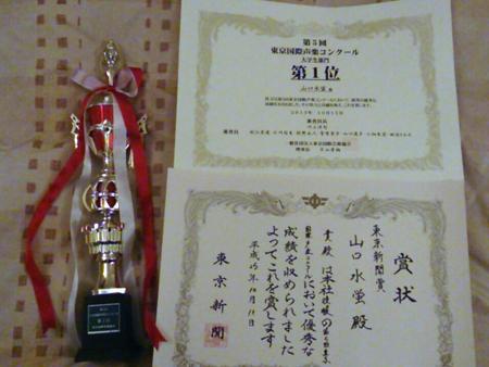 tokyo20131013.jpg
