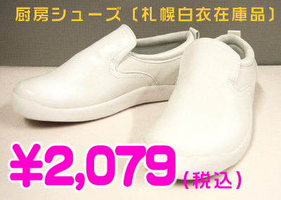 4436shoes-wh1-3.jpg