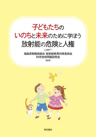 子どものイラスト/放射能の危険
