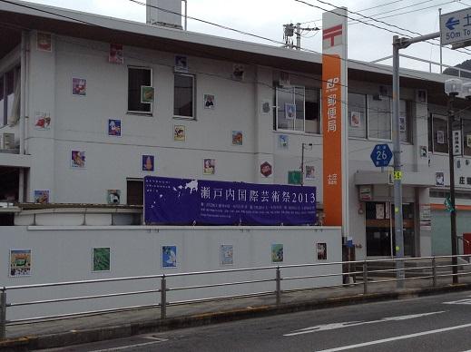 土庄郵便局