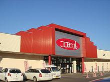 004コスモールショッピングセンター