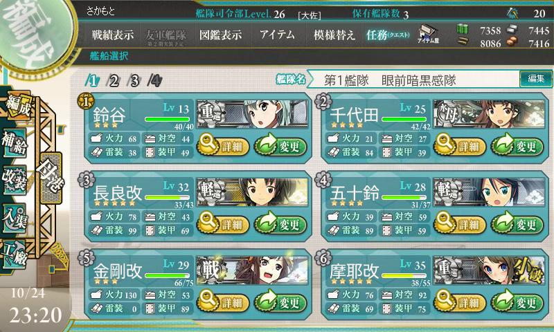 10月24日第1艦隊