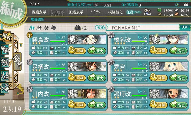 決戦の地第2艦隊