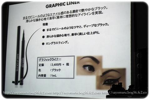 sayomaru11-645.jpg
