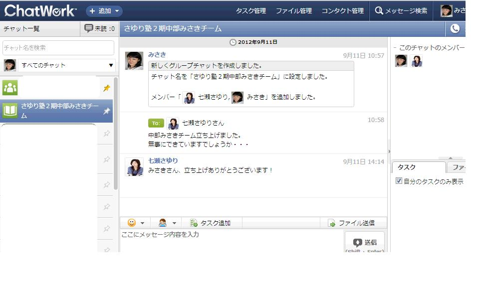 chatwork.jpg