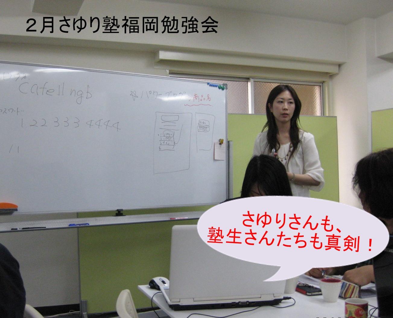 sayurijuku-hukuoka2.jpg