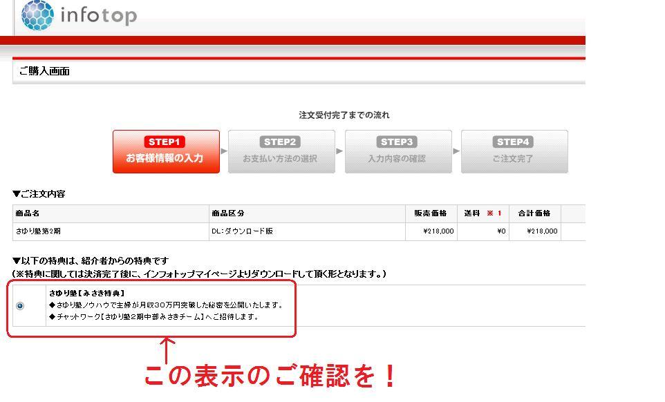 sayurijuku-misaki-infotop.jpg