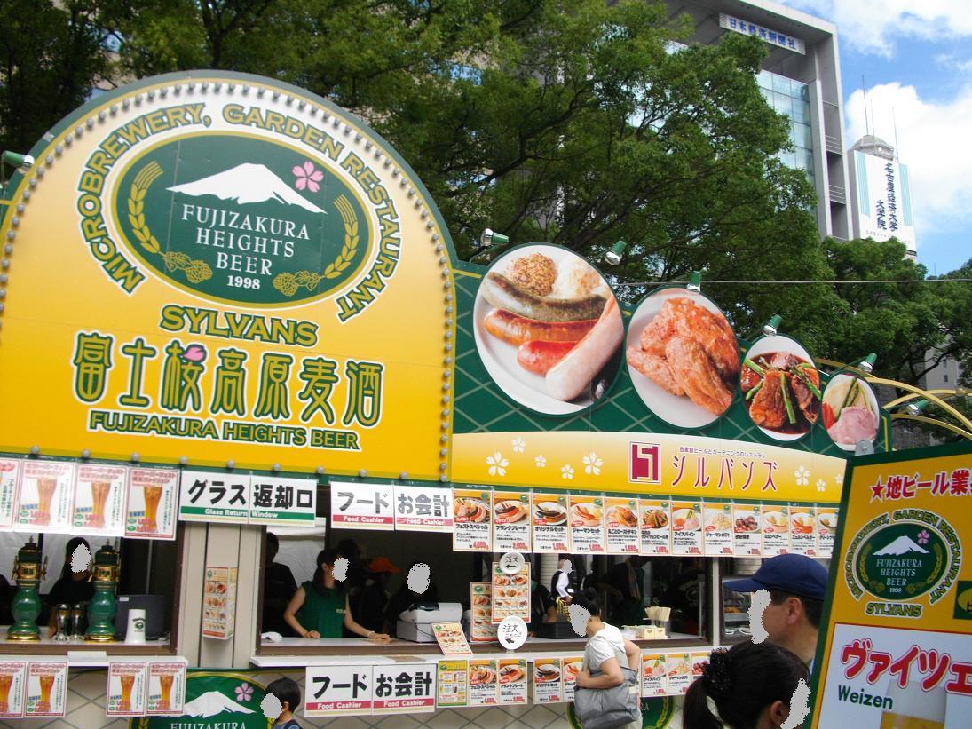 富士桜高原麦酒2