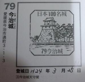 imabarijou-26