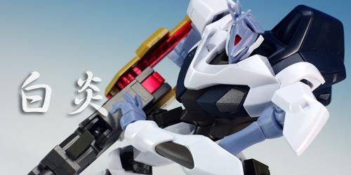 robot_byakuen042.jpg