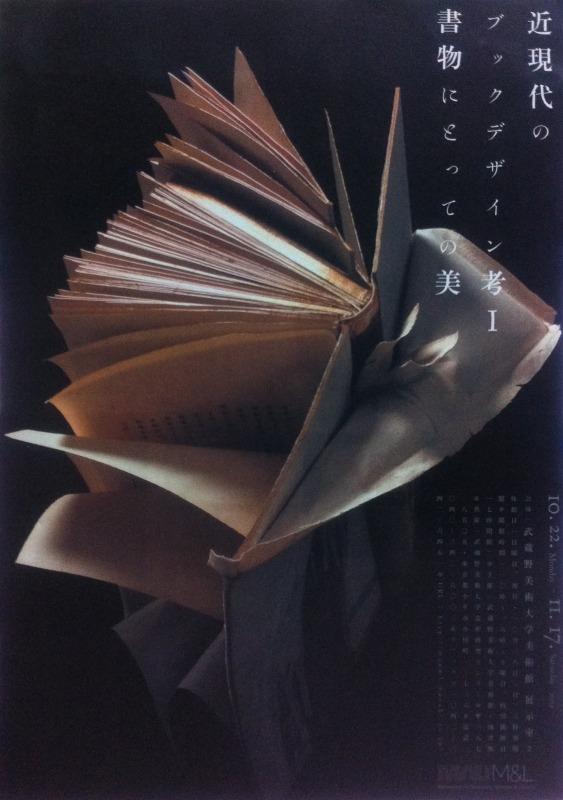 近現代のブックデザイン考1