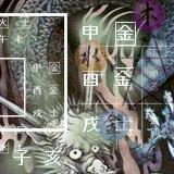 kenkyu_sichu.jpg
