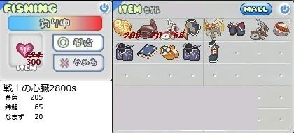 4戦士の心臓1¥2800s