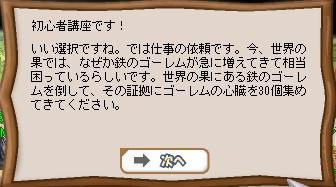 防具クエスト騎士4