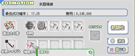 異界鍛治フレイルG化3