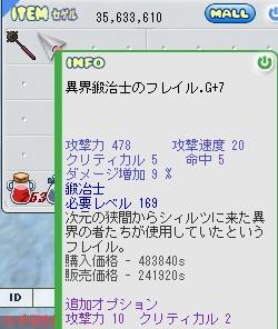 異界鍛治フレイルG化6