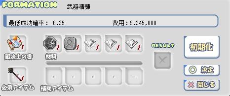 異界鍛治フレイルG化2
