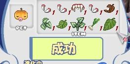 あかちゃんカボチャ4次へ進化2