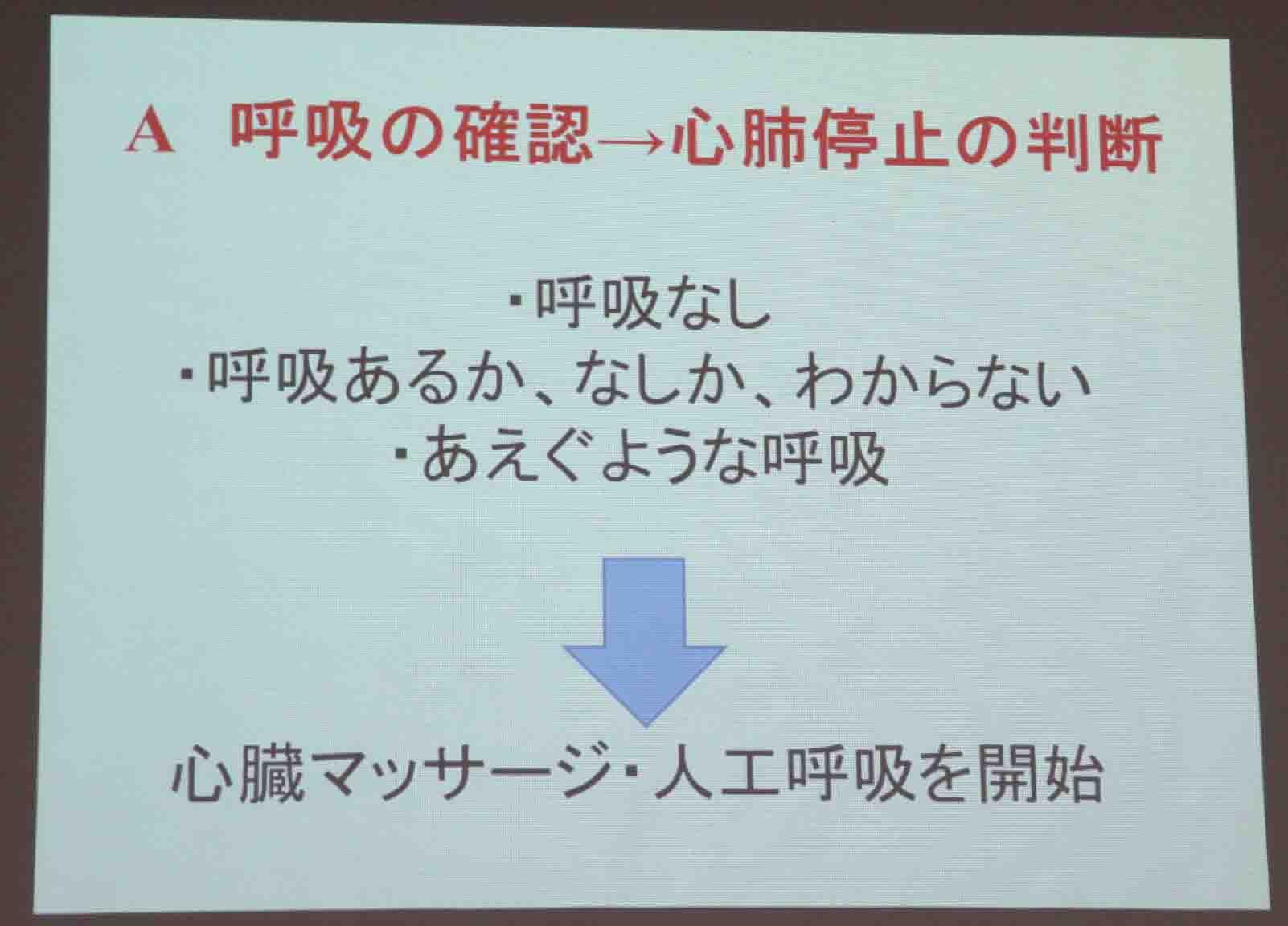 心肺蘇生法講習会(12)