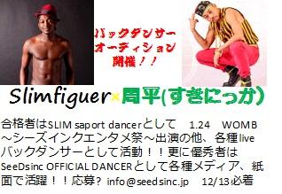 Slimfiguer×周平(すきにっか)オーディション