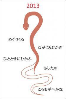 年賀状2013_small