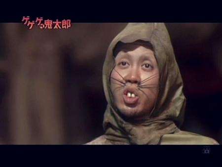 ネズミ男 大泉