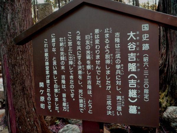吉継のお墓 説明