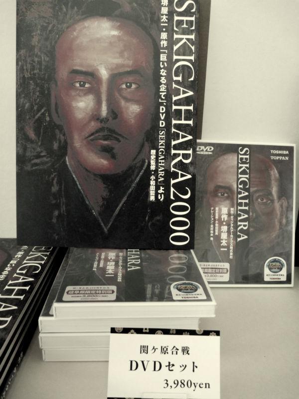 SEKIGAHARA2000 本&DVD