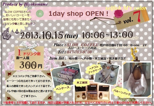 201309261daychirashi.jpg