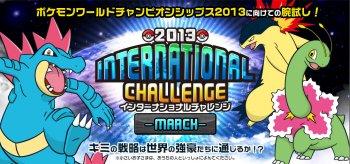 インターナショナルチャレンジ。