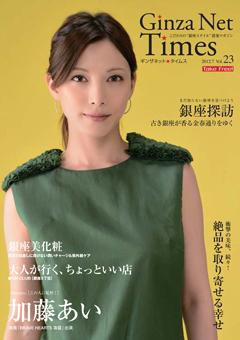「ギンザネット★タイムス」Vol.23表紙