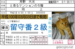 decojiro-20120528-171526.jpg