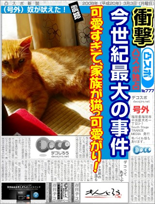decojiro-20120528-184005.jpg