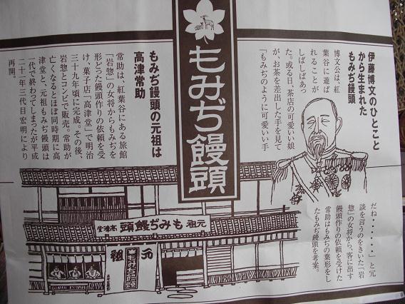 高津堂さんの紙袋