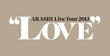 """嵐 ARASHI Live Tour 2013 """"LOVE"""" 東京&福岡 グッズ販売詳細情報  + ラブコングッズの大判ハンカチリメイク紹介〜♪"""