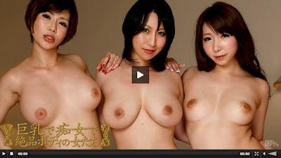 巨乳で痴女で絶品ボディの女たち Vol.9 星咲優菜 桂木ゆに あやなれい -カリビアンコム