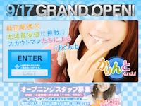 野球拳もできる!? オナクラ&手コキ専門店 「かりんと神田」 9/17 オープン