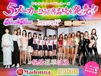 5メーカー (Kira☆Kira × kawaii* × E-BODY × Madonna × ATTACKERS) コラボAV 「キラカワイーマドッカーズ 秘湯淫華温泉」