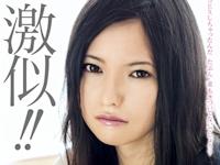 YUI激似AV!? 「激似!!あの美少女シンガーソングライターがAVデビュー」 9/26 動画配信開始