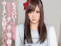 西村翔子 11/15 AVデビュー 「「もういい!」と言うまで止めないでチ○ポを吸い続けるザーメン大好きパイパン美少女 AVデビュー 西村翔子 18歳」