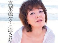 真梨邑ケイ 新作AV 「真梨邑ケイ in 流されて…」 11/8 リリース