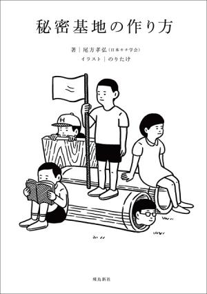 20120516_himitsukichi2_v_convert_20121002142123.jpg