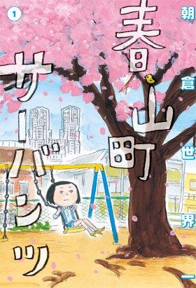 news_large_haruyama1.jpg