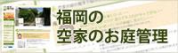 福岡の空家のお庭管理