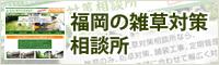福岡の雑草対策相談所