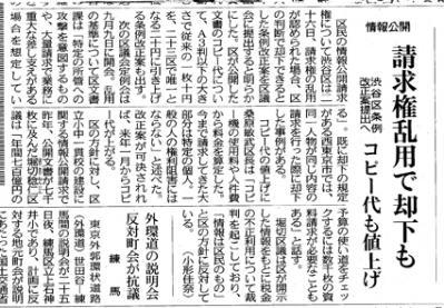 20130827mainichi2.jpg