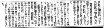 20130827yomiuri2.jpg