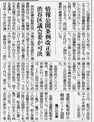 H2501005tokyoshinbunn-2.jpg