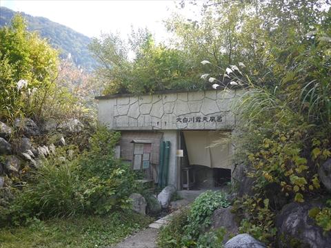 大白川入口
